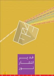 پوستر غدیر انتشار نور