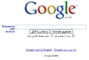 google-parsi