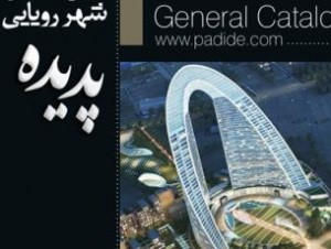 catalog_23 (لکه های معماری 1 : پدیده شاندیز ؛ دلارهای ایرانی برای پس مانده انگلیسی)