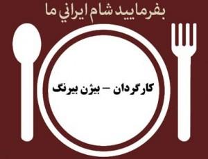 ۱۶۲۹۲_۲۹۶ (شام چقدر ایرانی ؟ ؛ نگاهی کوتاه به برنامه شام ایرانی)